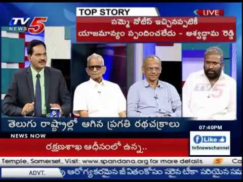 Who is Responsibility for RTC Strike? | Will they get Fitment? | Part - 1 : TV5 News