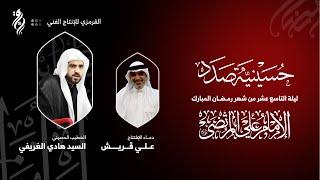 ليلة ضربة أمير المؤمنين (ع) - ليلة 19 من شهر رمضان - حسينية صدد