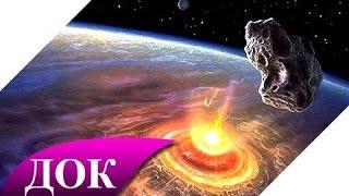 Апофис. Самый опасные астероид. Документальный фильм