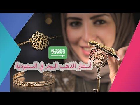 اسعار الذهب في السعودية اليوم السبت 25-1-2020 , سعر جرام الذهب اليوم 25 يناير 2020