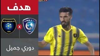 بالفيديو - مصطفى فتحي يصنع هدف عودة التعاون أمام الهلال