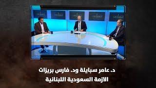 د. عامر سبايلة ود. فارس بريزات - الازمة السعودية اللبنانية