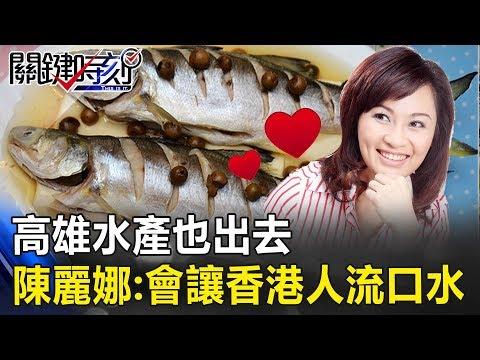 高雄水產也出去 陳麗娜:午仔魚會讓香港人流口水! 關鍵時刻20190322-6 陳麗娜 林裕紘