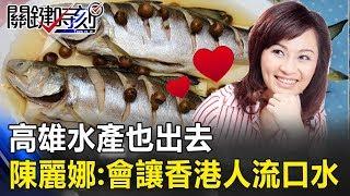 高雄水產也出去 陳麗娜:午仔魚會讓香港人流口水! 關鍵時刻20190322-6 陳麗娜 林裕紘 thumbnail