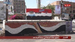 تعليق صلاة الجمعة في ساحة الحرية بتعز