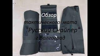 """Обзор тактического мата """"Русский Снайпер"""" г  Волгоград"""