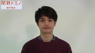 『関数ドミノ』出演 瀬戸康史よりコメントが届きました! 作品や役の魅...