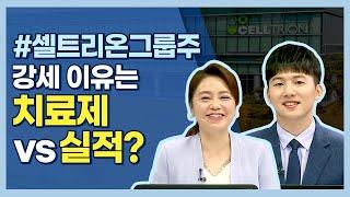 셀트리온그룹주, 강세 이유는 치료제 vs 실적? (오마주.종목분석/20.07.09)
