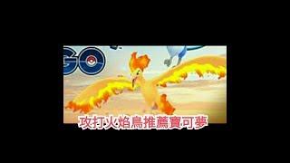 攻打火焰鳥推薦寶可夢 pokemon go二代寶可夢 菲菲實況