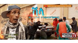 HDMONA - ሽላ ብ መርሃዊ ተኸስተ (ሞኽባዕቲ)  Shla by Merhawi Tekeste (Mokbaeti) - New Eritrean Comedy 2018