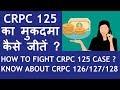 How to fight maintenance case of CRPC 125 ||CRPC 126/127/128 || CRPC 125 का मुकदमा कैसे जीतें