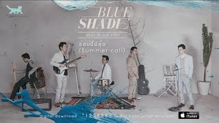 Blue Shade - ร้อนนี้มีลุ้น (Summer call) [Official Audio]