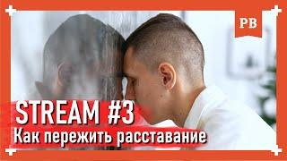 STREAM 3 Как пережить расставание Полезные советы Психология отношений LIVE