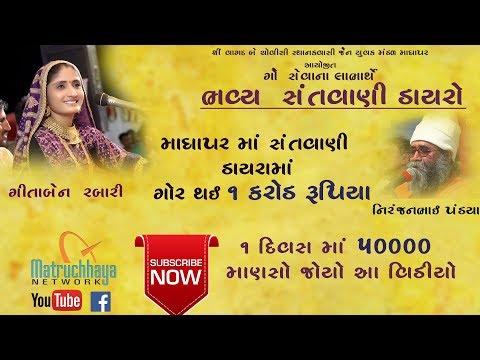 Gau Sevana Labharthe Bhavya Santvani-Madhapar-Geetaben Rabari