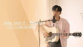 Gambar cover 양준일(Yang Joon il) - 리베카(Rebecca)_cover by 김재환 KIMJAEHWAN