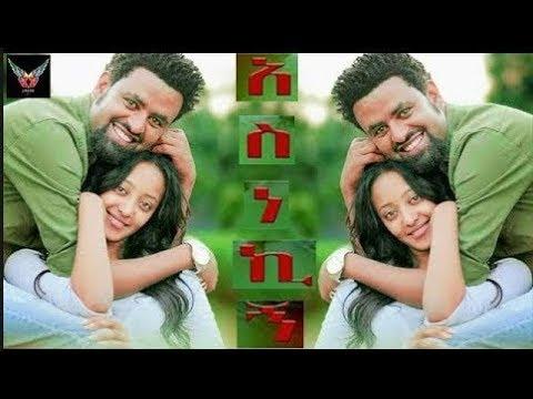 አስነኪኝ አዲስ የአማርኛ ሙሉ ፊልም Asenkeign Ethiopian new full movie 2018