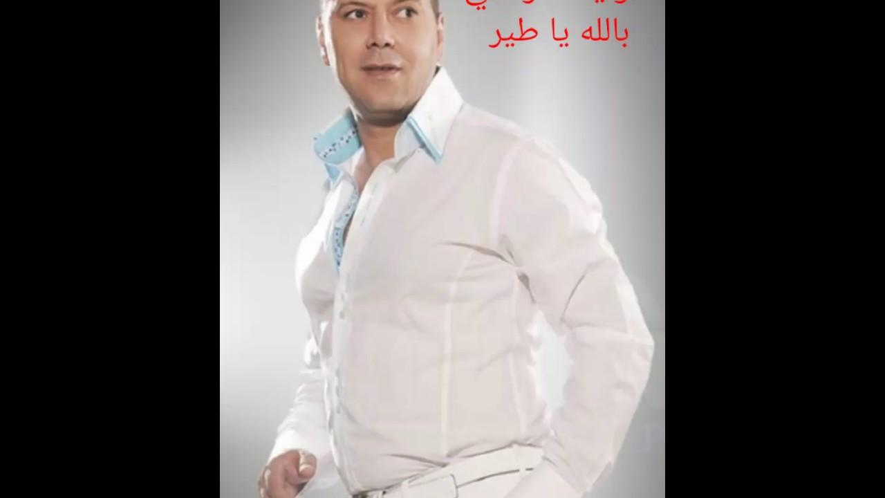 bellah ya tir walid tounsi mp3
