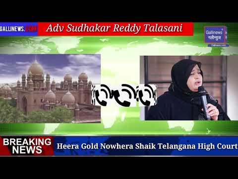 Heera Gold Nowhera Shaikh Hyderabad High Court Adv Sudhakar Reddy Se Baat Cheet