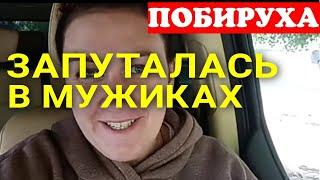 Деревенский дневник очень многодетной мамы /Запуталась в мужиках /Обзор Влогов /