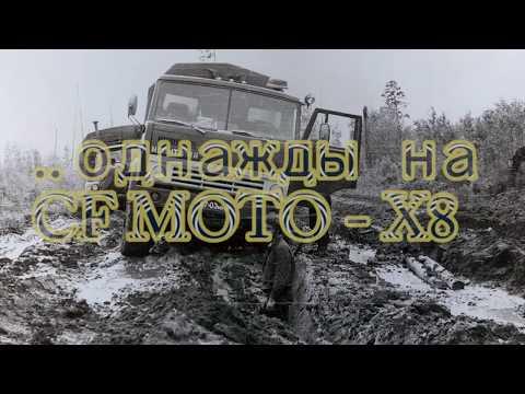 видео: Тест-драйв квадрика CF Moto X8