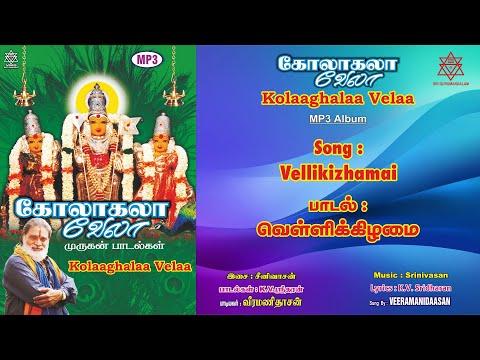 வெள்ளிக்கிழமை | Vellikizhamai