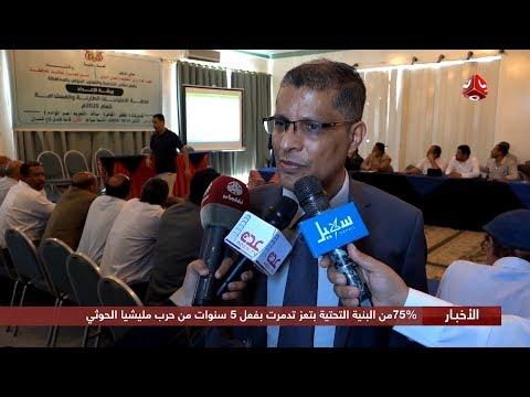 %75 من البنية التحتية بتعز تدمرت بفعل 5 سنوات من حرب مليشيا الحوثي