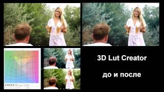 3D Lut Creator - Новая ступень в обработке фото и видео!(Официальная страница программы - http://vk.com/3dlutcreator Олег Шаронов - Создатель и правообладатель программы новог..., 2013-10-22T18:46:38.000Z)