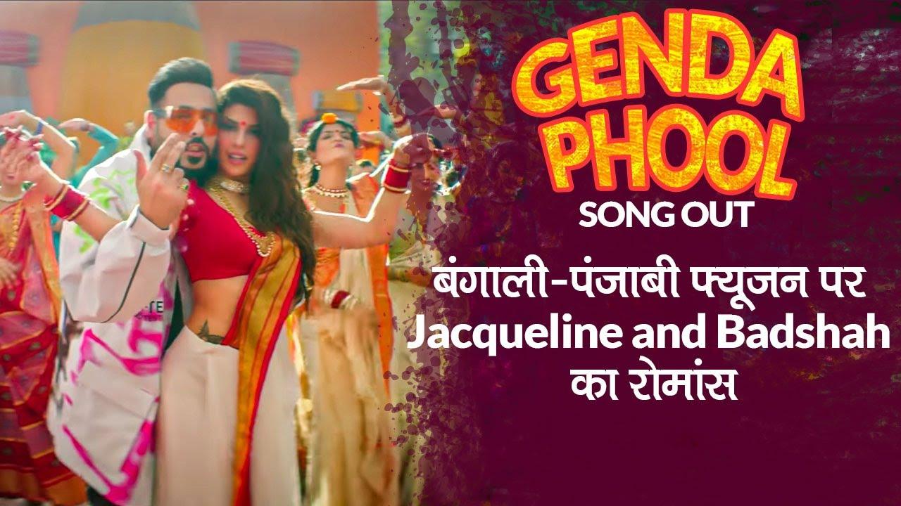 Genda Phool Song Out: बंगाली-पंजाबी फ्यूजन पर Jacqueline Fernandez-Badshah का रोमांस - Watch Video