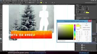 Видеоурок: Дизайн лендинга с нуля за 77 минут