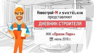 Дневник строителя, ЖК «Оранж парк» (июль 2018 г.)