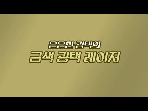 금색 광택 레이저 제품 소개