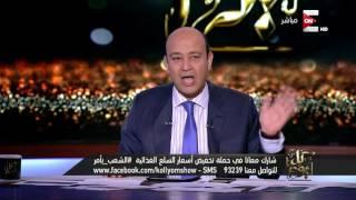 كل يوم - عمرو أديب: أقسم بالله ماحدش كان بيجي البلد دية علشان يشتغل من غير ما يعدى على خيرت الشاطر