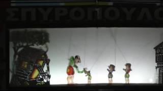 Το  Θέατρο Σκιών του Θανάση και του Κώστα Σπυρόπουλου παρουσίασε μία παράσταση Καραγκιόζη