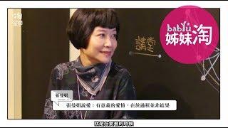 張曼娟愛的練習題:「有意義的愛情,就是感受到前所未有的能力,比任何時刻都更美好...」(中)| 姊妹淘babyou