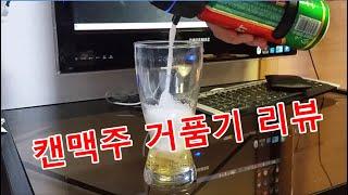캔맥주 거품기 리뷰 영상