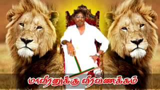 Thiyaki immanuvel seakar songs/ devendrakulam/immanuvelpuram/supa.annamalai/