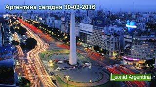 Аргентина сегодня(Аргентинские новости. Новости и актуальные обзоры событий, произошедших в Аргентине и Буэнос-Айресе. Социа..., 2016-03-31T10:49:57.000Z)
