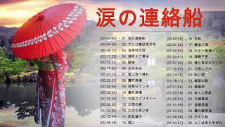 涙の連絡船 ♥♥ 日本演歌經典 ♥♥ 昭和演歌メドレー 歌謡曲 ♥♥ 懐メロ歌謡曲 100 盛り場演歌メドレー♥♥ Japanese Enka Songs