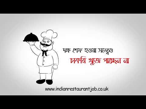 Indian Restaurant Job Promo Video (Bangla)