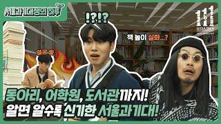 [개교 111주년] 서울과기대생의 하루_2화