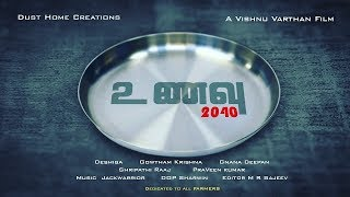 UNAVU 2040 | Award Winning Tamil Short Film With Subtitle | VV Productions |DUST HOME CREATIONS| CR