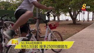 SG Bike收购摩拜 9月13日起接手25000脚踏车