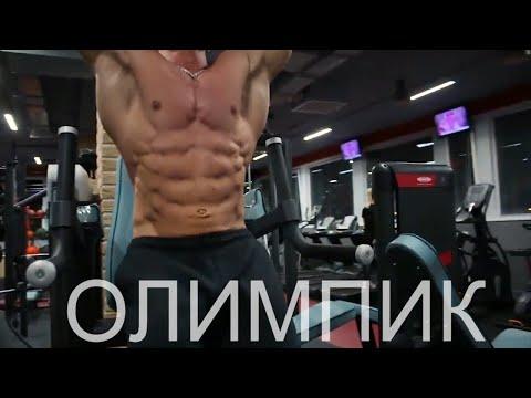 ОБЗОР ФИТНЕС КЛУБА / ОЛИМПИК