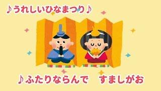 Repeat youtube video うれしいひなまつり 童謡 ひな祭りの歌