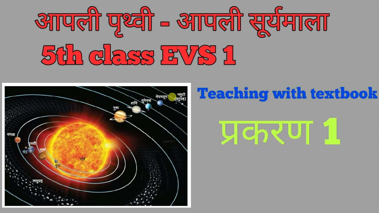 आपली पृथ्वी - आपली सूर्यमाला | 5th class EVS 1| Chap 1 | in Marathi