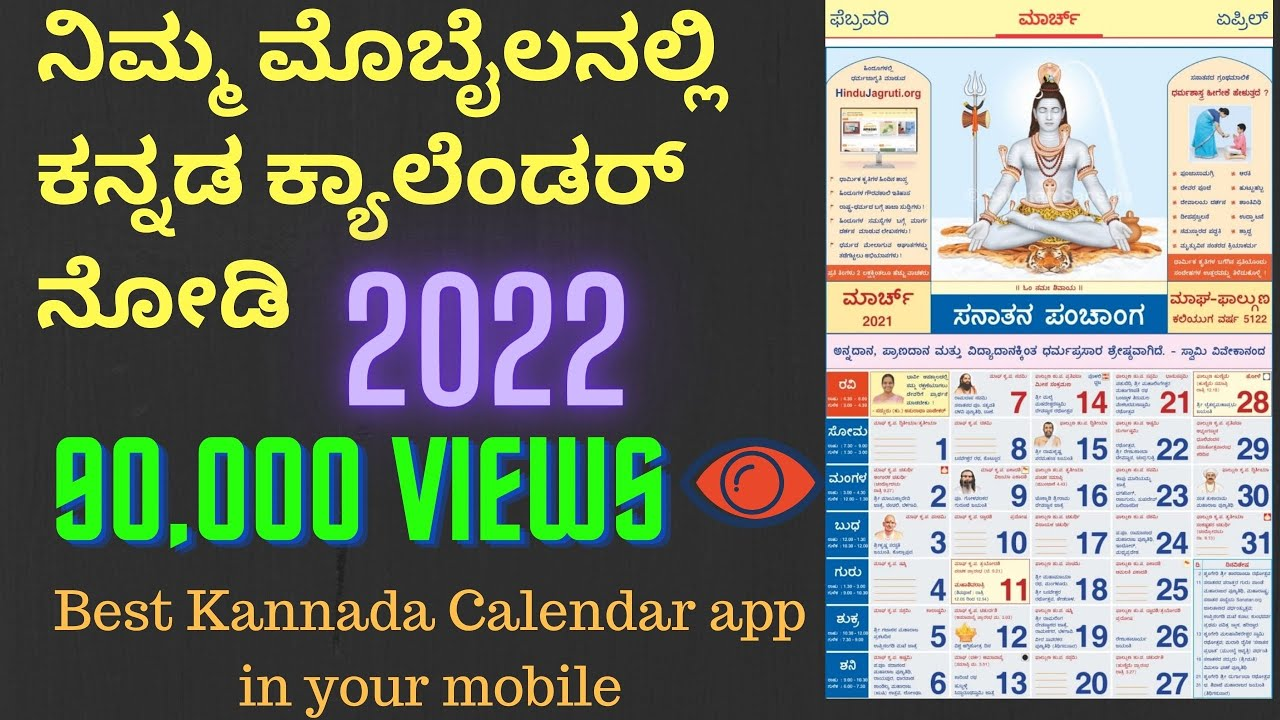 Best Kannada Calendar app in your mobile