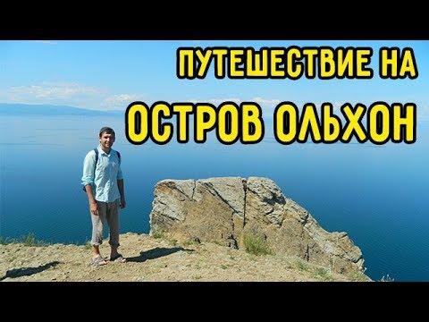 Как доехать до ольхона из иркутска