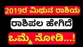 ಮಿಥುನ ರಾಶಿ 2019ರ ರಾಶಿಪಾಲ ಹೇಗಿದೆ ತಿಳಿಯಿರಿ || Gemini ♊ 2019 rashipal astrology in Kannada || GD