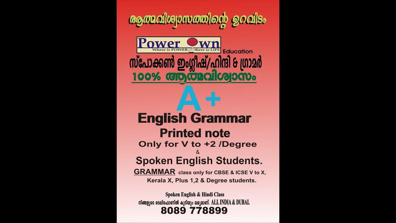 Spoken English.English Grammar book.Power Own Education,DUBAI / SAUDI / NEW BOMBAY.8089778899