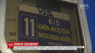 """Потяг """"Київ – Москва"""", де раніше виявили китаянку з температурою, повернувся до столиці"""